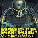 地球防衛軍IRON RAINの最強武器・最強兵科は?ジェム稼ぎの方法も!