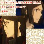 ロードエルメロイ二世の事件簿(fate)のアニメ放送日はいつ?声優も!