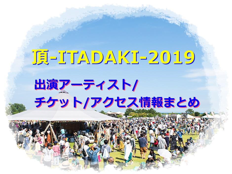 頂-ITADAKI-2019の出演アーティスト!チケット入手方法やアクセスも