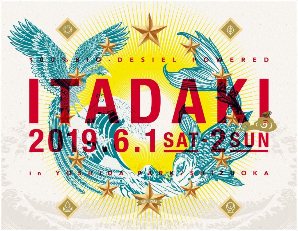 頂-ITADAKI-2019の出演アーティスト!チケット入手方法やアクセスも.logo