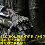 SEKIROは難易度変更できる?設定方法は鐘を?鐘鬼の効果も紹介!