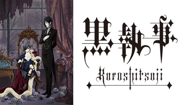 黒執事のアニメと漫画のどっちがおすすめ?ストーリーの違いも!3