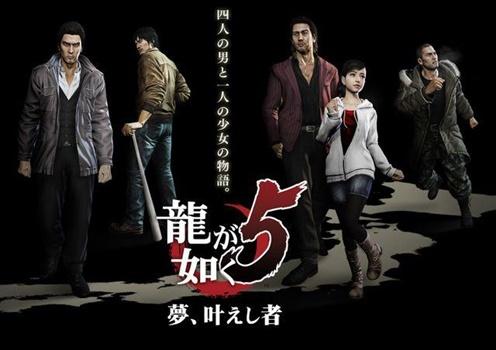 龍が如く5夢、叶えし者(PS4版)の値段&発売日!新要素や違いはある?4