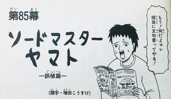 ギャグマンガ日和(漫画)は何巻まで発売されてる?おすすめ巻も!4