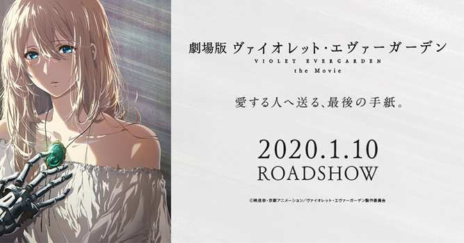 ヴァイオレット・エヴァーガーデンの新作劇場版が2020年1月に公開?4
