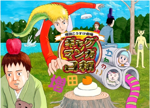 ギャグマンガ日和(漫画)は何巻まで発売されてる?おすすめ巻も!3