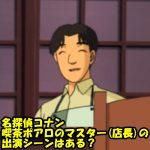 名探偵コナン・喫茶ポアロのマスター(店長)の出演シーンはある?
