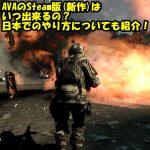 AVAのSteam版(新作)はいつ出来るの?日本でのやり方についても紹介!