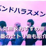 バンドハラスメントの人気曲&おすすめ曲!定番のセトリ曲も紹介!