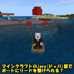 マインクラフトのjava(ジャバ)版でボートにリードを繋げられる?