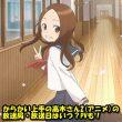 からかい上手の高木さん2(アニメ)の放送局・放送日はいつ?PVも!1