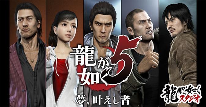 龍が如く5夢、叶えし者(PS4版)の値段&発売日!新要素や違いはある?2