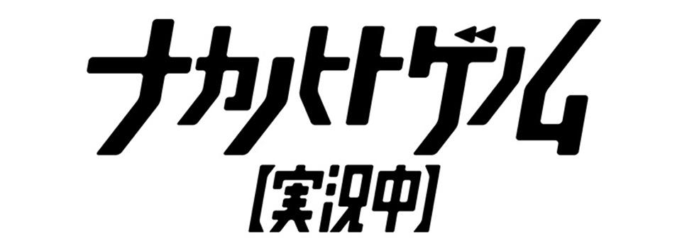 ナカノヒトゲノム(アニメ)の放送日はいつ?放送局や声優さんも紹介!2