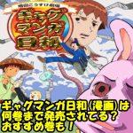 ギャグマンガ日和(漫画)は何巻まで発売されてる?おすすめ巻も!
