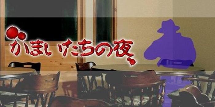 かまいたちの夜(ゲーム)シリーズ一覧!おすすめ&怖いのはどれ?2