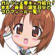ガルパン主要キャラ紹介!本名・身長・誕生日などプロフィール一覧!1
