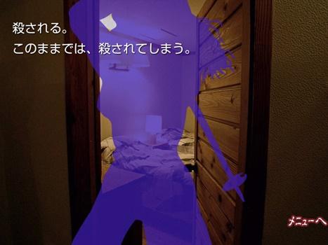 かまいたちの夜(ゲーム)シリーズ一覧!おすすめ&怖いのはどれ?3