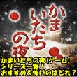 かまいたちの夜(ゲーム)シリーズ一覧!おすすめ&怖いのはどれ?1