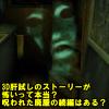 3D肝試しのストーリーが怖いって本当?呪われた廃屋の続編はある?1