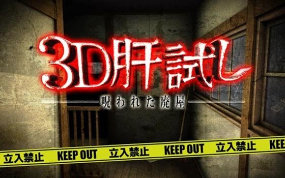 3D肝試しのストーリーが怖いって本当?呪われた廃屋の続編はある?2