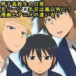 男子高校生の日常名シーン・名言は風以外に?漫画とアニメの違いも!