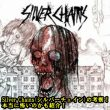 Silver Chains(シルバーチェイン)の考察!本当に怖いのかも紹介!1