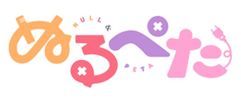 ぬるぺた(アニメ)の放送日はいつ?放送局の場所&主要キャラ紹介も!2