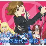 テイルズシリーズでmisonoの歴代主題歌一覧!おすすめの歌詞は?