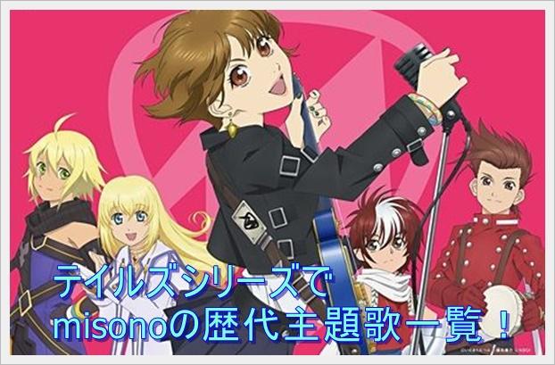 テイルズシリーズでmisonoの歴代主題歌一覧!おすすめの歌詞は?1