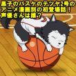 黒子のバスケのテツヤ2号のアニメ漫画別の初登場話!声優さんは誰?1