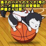 黒子のバスケのテツヤ2号のアニメ漫画別の初登場話!声優さんは誰?