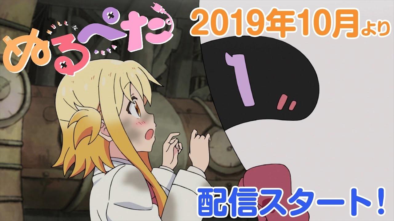 ぬるぺた(アニメ)の放送日はいつ?放送局の場所&主要キャラ紹介も!3