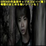 SIRENの作品別キャッチコピー一覧!考察のまとめ&怖いシーンも!