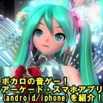ボカロの音ゲー!アーケード・スマホアプリ(android/iphone)を紹介!
