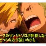 ワンピースのサンジとゾロが仲良しなシーン!どっちの方が強いのかも