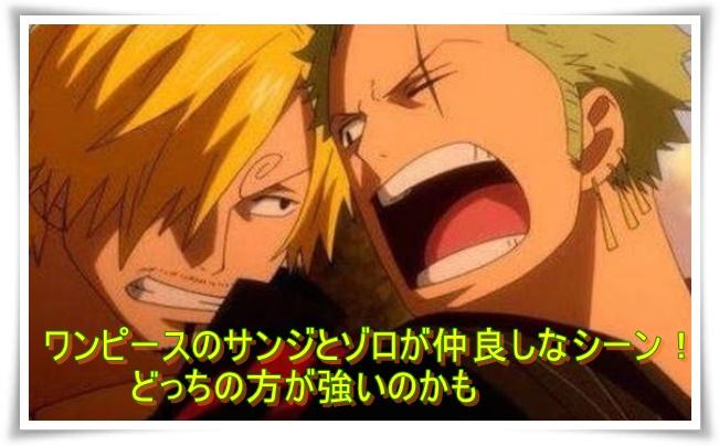ワンピースのサンジとゾロが仲良しなシーン!どっちの方が強いのかも2