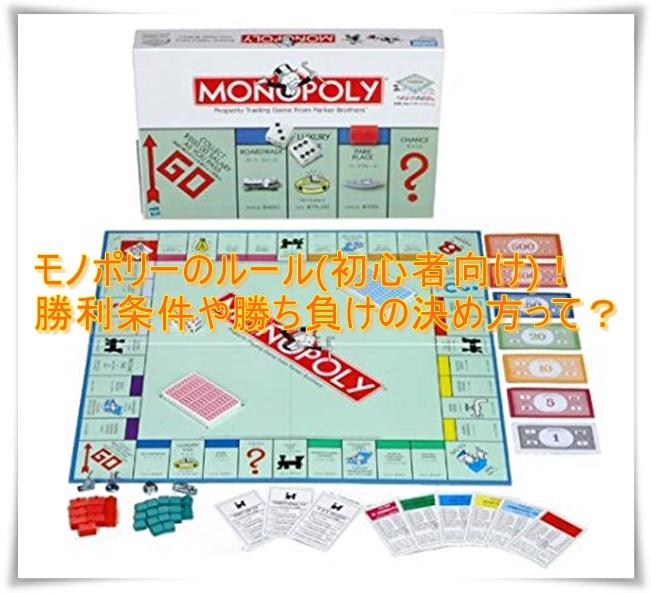 モノポリーのルール(初心者向け)!勝利条件や勝ち負けの決め方って?1