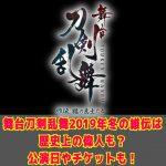 舞台刀剣乱舞2019年冬の維伝は歴史上の偉人も?公演日やチケットも!