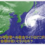 台風19号被害への募金サイトはどこがある?金額は低いとダメなの?