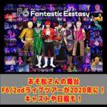 おそ松さんの舞台F6/2ndライブツアーが2020年に!キャストや日程も!