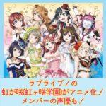 ラブライブ!の虹が咲(虹ヶ咲学園)がアニメ化!メンバーの声優も!
