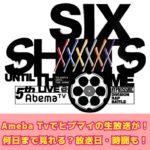Ameba Tvでヒプマイの生放送が!何日まで見れる?放送日・時間も!