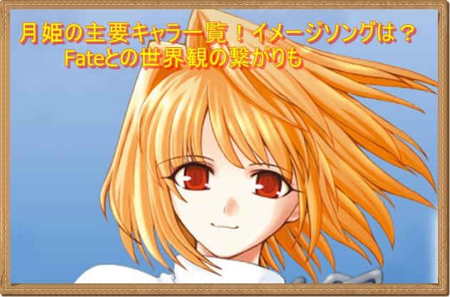 月姫の主要キャラ一覧!イメージソングは?Fateとの世界観の繋がりも3