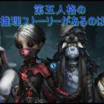 第五人格の背景推理ストーリーがあるのは誰?bot戦にする方法も!