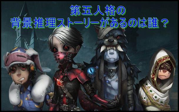 第五人格の背景推理ストーリーがあるのは誰?bot戦にする方法も!2