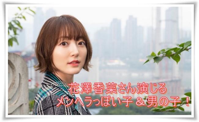 花澤香菜さんのメンヘラっぽい子おすすめ3選!男の子役もやってる?3