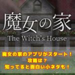 魔女の家のアプリがスタート!攻略は?知ってると面白い小ネタも!