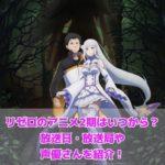 リゼロのアニメ2期はいつから?放送日・放送局や声優さんを紹介!