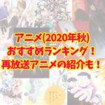 アニメ(2020年秋)おすすめランキング!再放送アニメの紹介も!