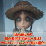 Identity Vの初心者おすすめキャラは?サバイバー・ハンター別に紹介!